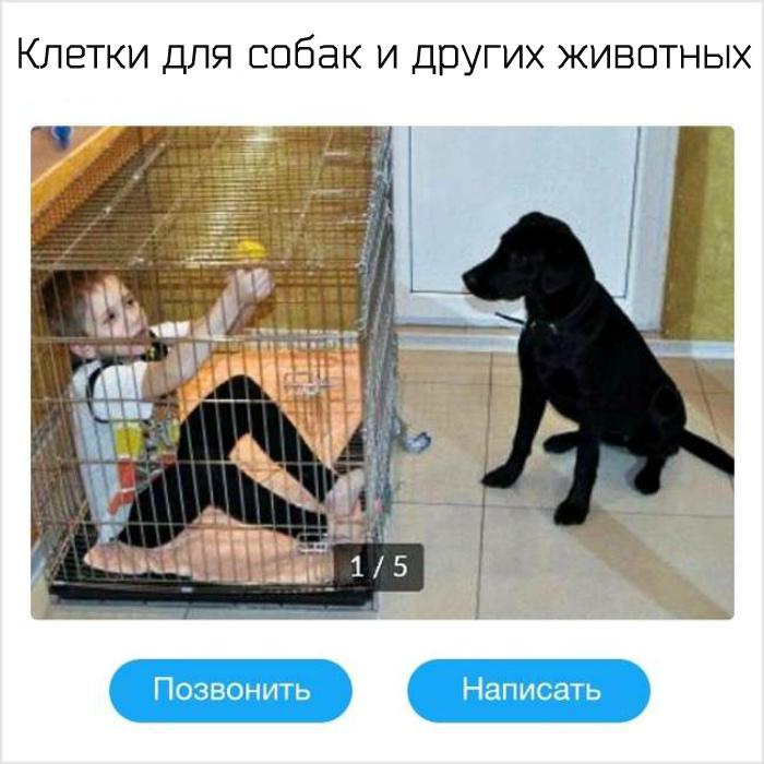 А почему ребенок в клетке? | Фото: Chert-poberi.ru.