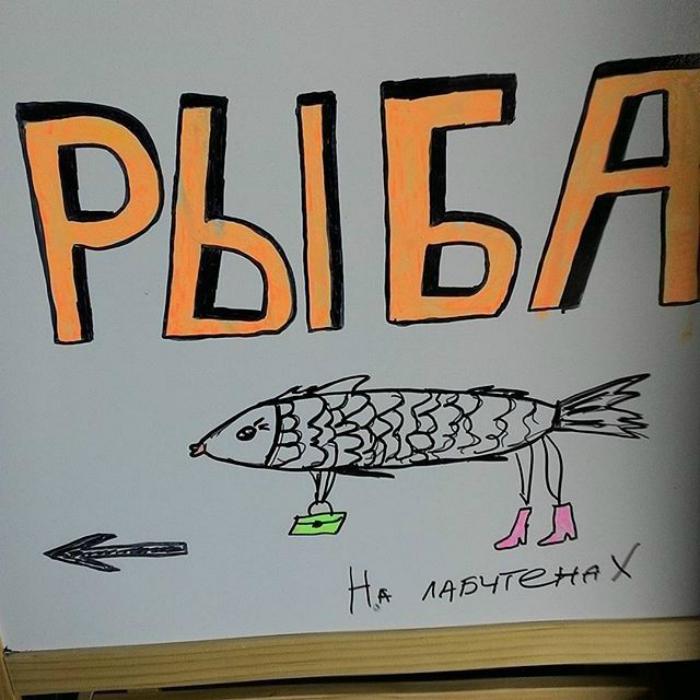 Современная рыба.