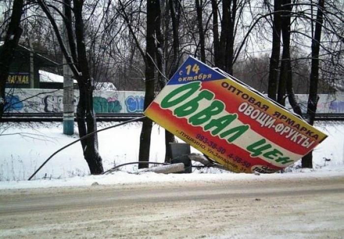 По мнению  Novate.ru, это первая реклама, которая не врет! | Фото: Колючка.