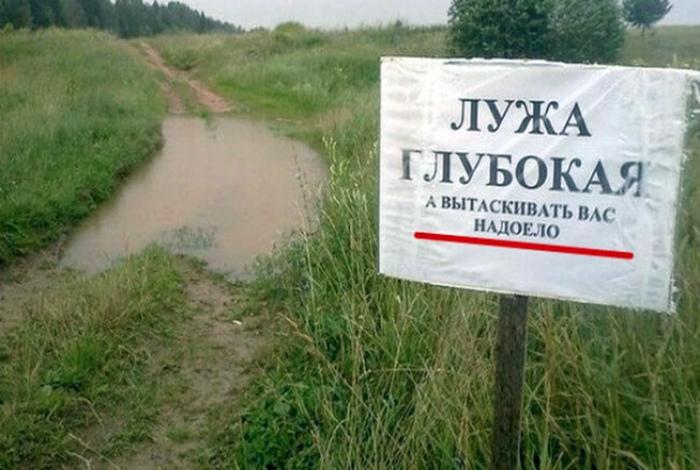 Novate.ru предупреждает, двигаясь в сторону лужи вы рискуете! | Фото: Мужской журнал.