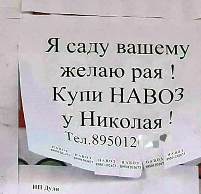 Маркетинг по-русски. | Фото: За городом Что-нибудь интересное.