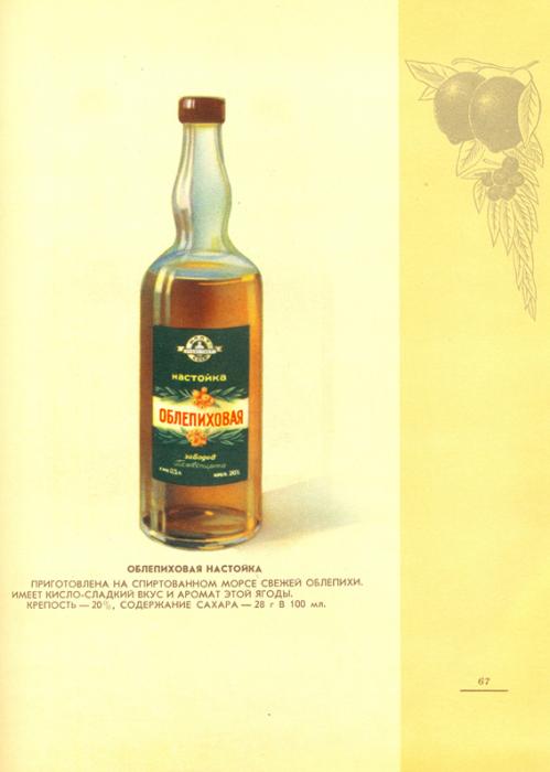 Кисло-сладкий напиток с ярко выраженным запахом облепихи, приготовленный на спиртовом морсе свежей облепихи.