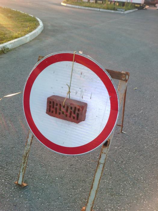 Объемный дорожный знак.