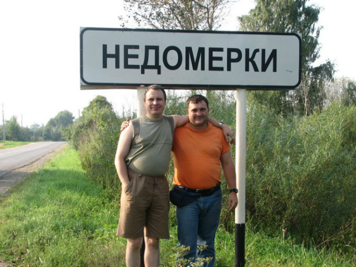 Деревня Недомерки и ее обитатели...