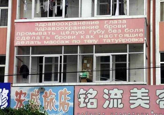 Китайский салон красоты.