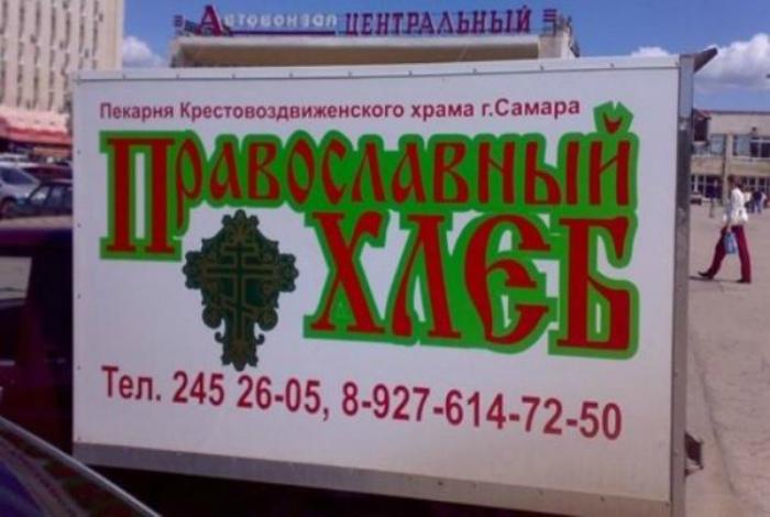 Специально для православных. | Фото: Правмир.