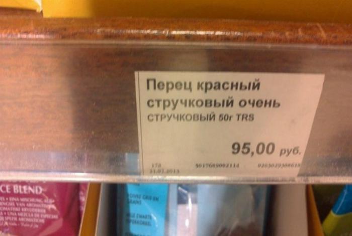 Очень стручковый, самый стручковый перец в мире.