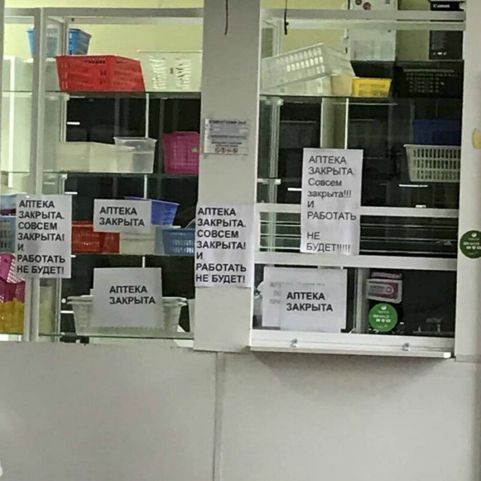 «Аптека закрыта что-ли?» | Фото: KorZiK.NeT.