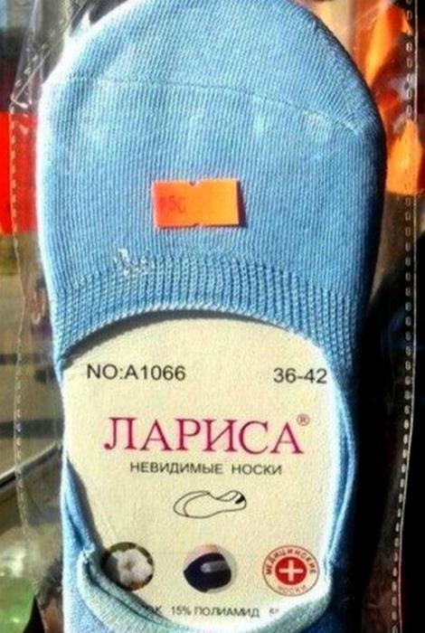 «Они что дали имя носкам!?»