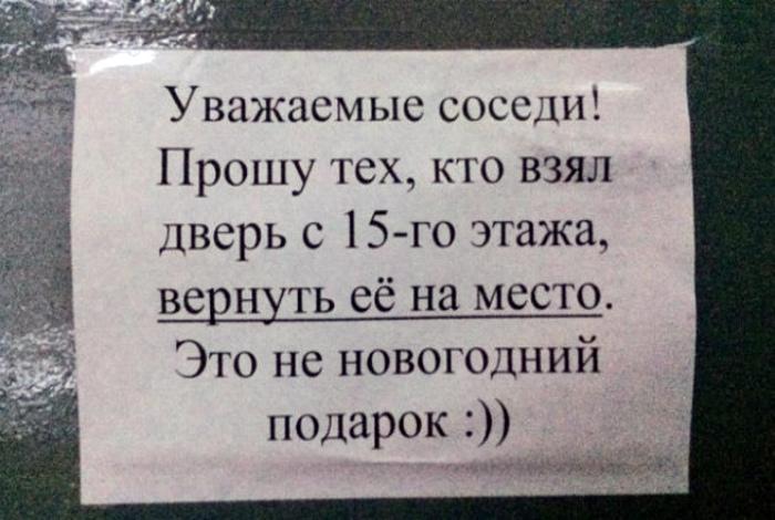 Сказка об украденной двери. | Фото: ЯПлакалъ.