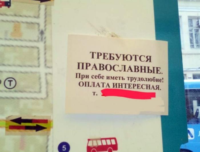 «Пссс, православный, приходи к нам!»