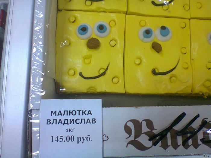 Русский брат Спанч Боба.
