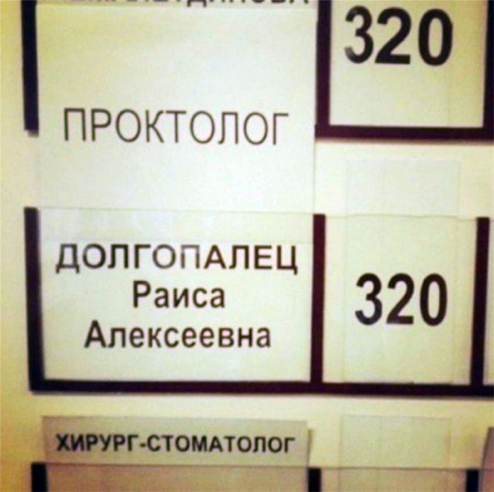 Доктор Долгопалец знает, что делает! | Фото: Eva.ru.