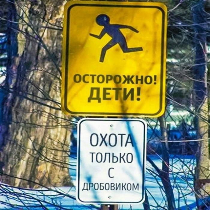 Тот случай, когда дробовик не прихоть, а необходимость. | Фото: Humor.fm.