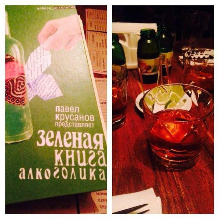 Настольная книга алкоголика.