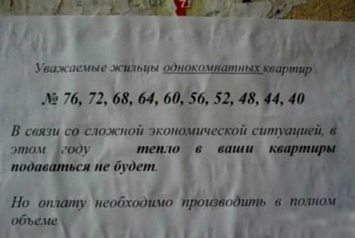 Холод тоже денег стоит! | Фото: kaifolog.ru.