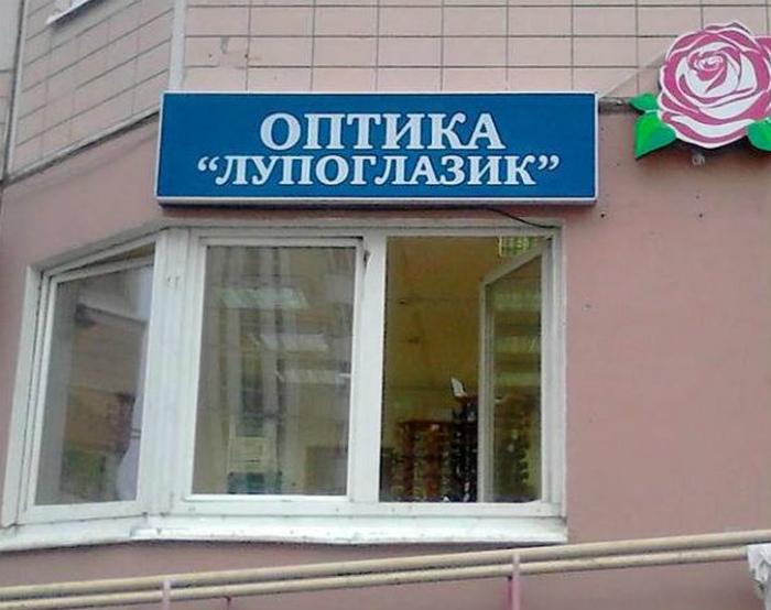 Какое милое название. | Фото: Timeshola.ru.