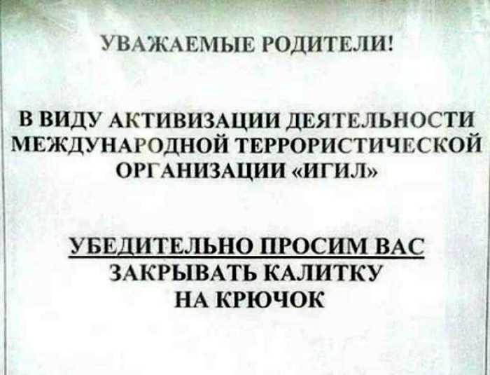 По мнению Novate.ru, крючок – это очень мощное оружие. | Фото: ЯПлакалъ.