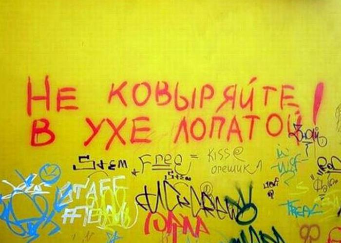 На стене плохого не посоветуют! | Фото: fishki.net.
