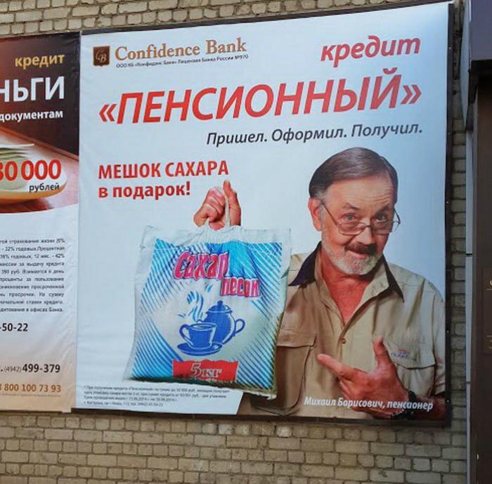 Широкая русская душа.