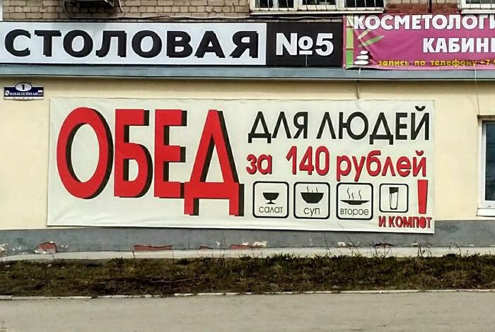 Люди по 140 рублей.