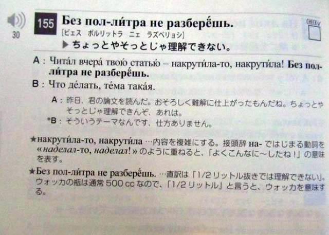 Народная фразеология.