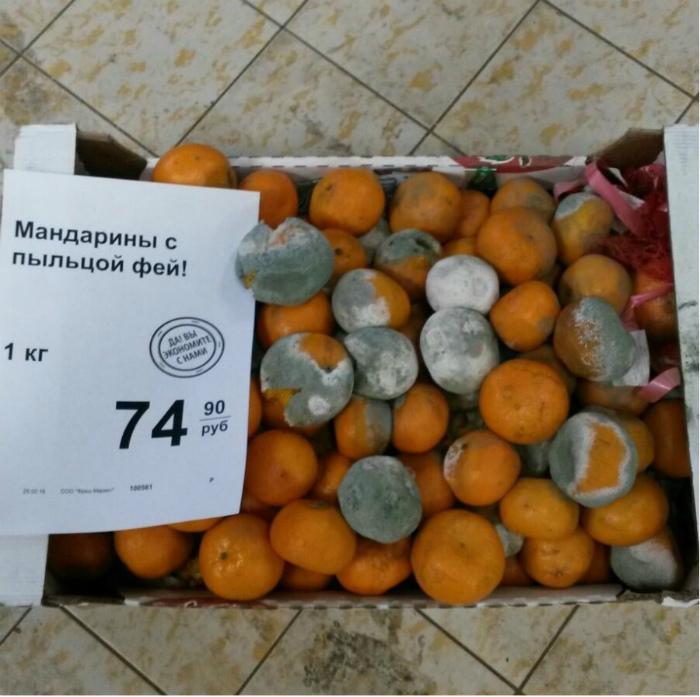 Волшебные мандаринки.