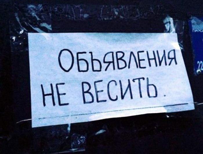 «Не весить».