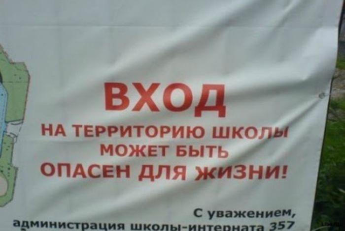 Если не заколют вилками в столовой, забьют учебниками. | Фото: Libo.Ru.