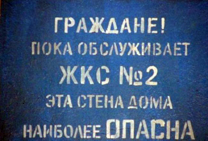 Слышите, нотками фатализма повеяло. | Фото: Krabov.net.