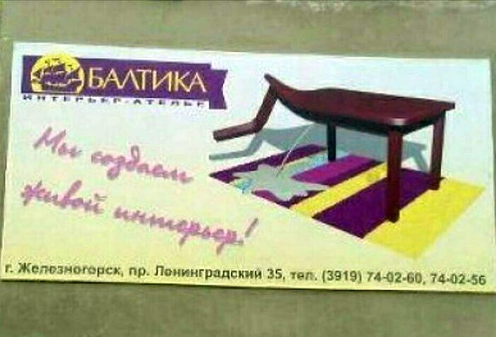 Novate.ru предупреждает, эта мебель может вести себя неконтролируемо! | Фото: Фишки.нет.
