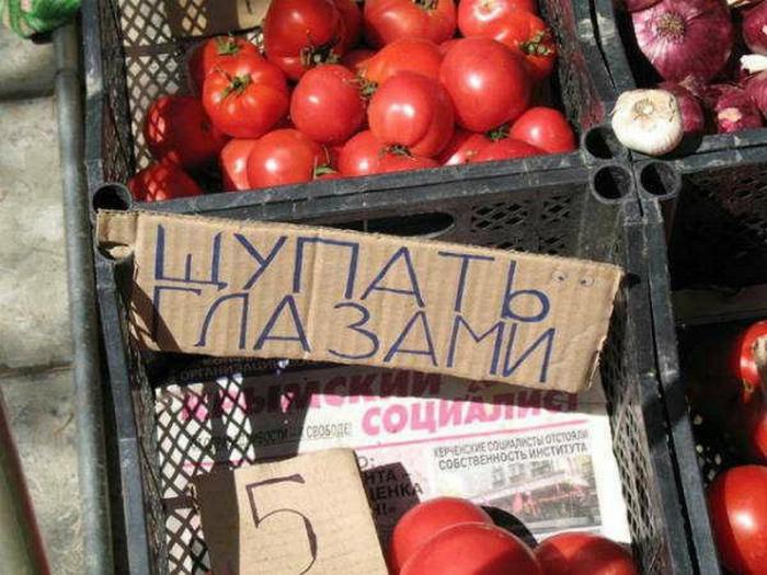 Недоступные помидоры.