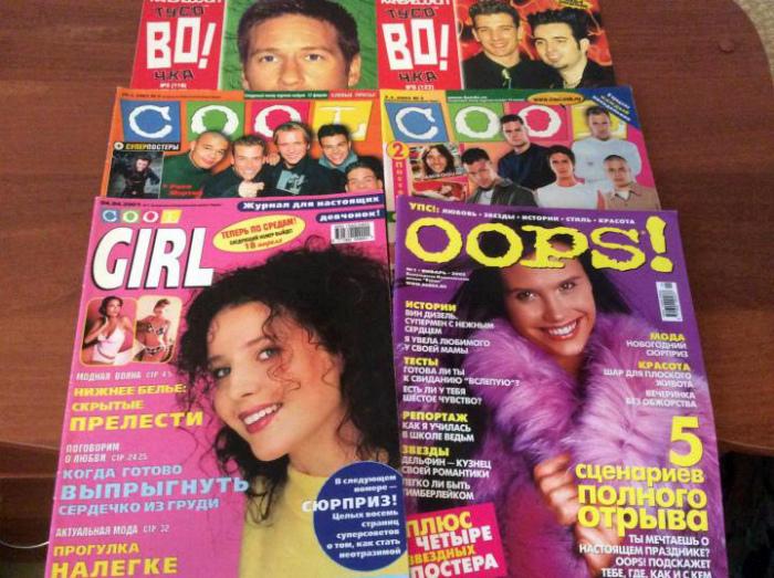 Популярные журналы 90-х.