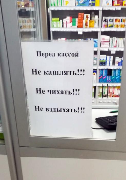Аптека строгих правил.