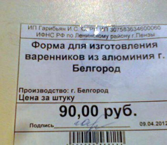 Суровые белгородские вареники. | Фото: ЯПлакалъ.