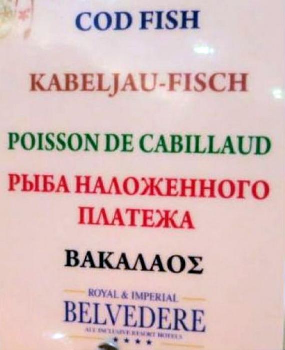 Сорт рыбы.