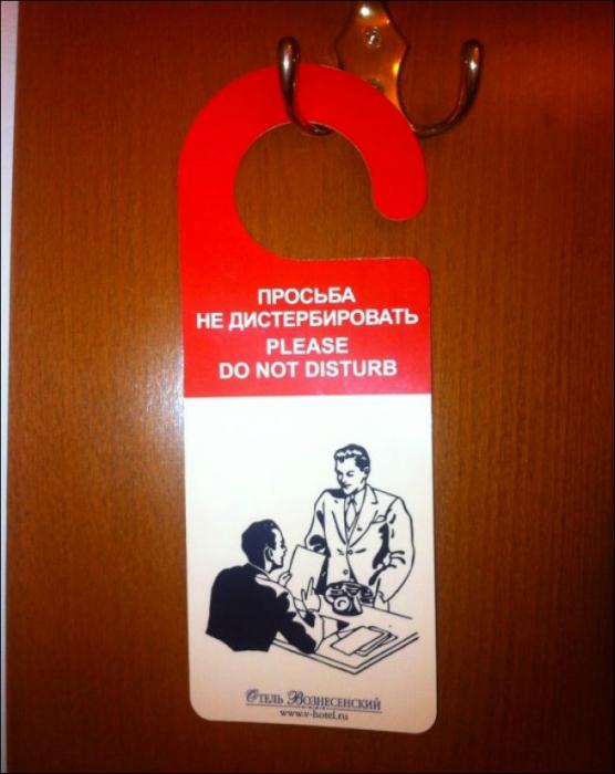 «Гости, постарайтесь не дистербировать!»
