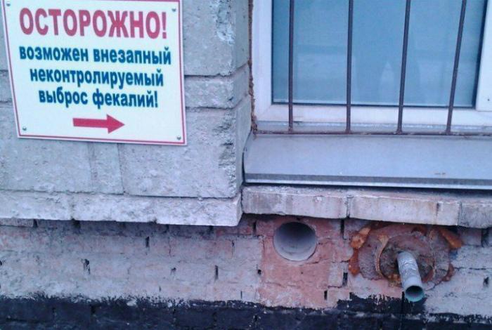 Когда у канализации недержание. | Фото: Humor.fm.