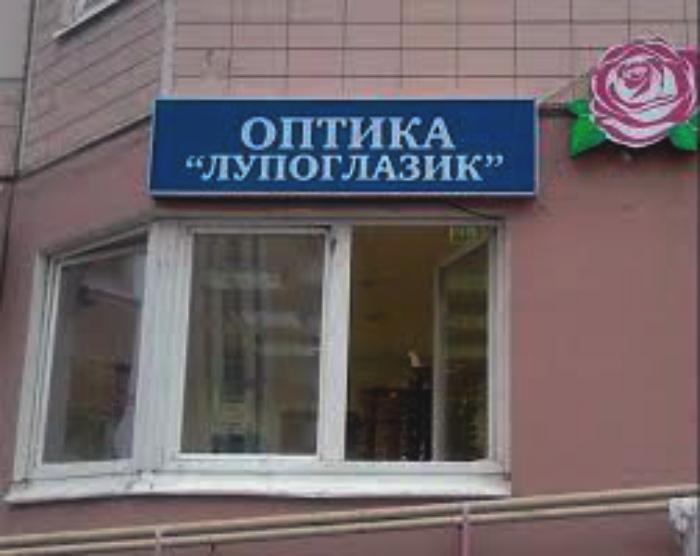 Оскорбительное название.