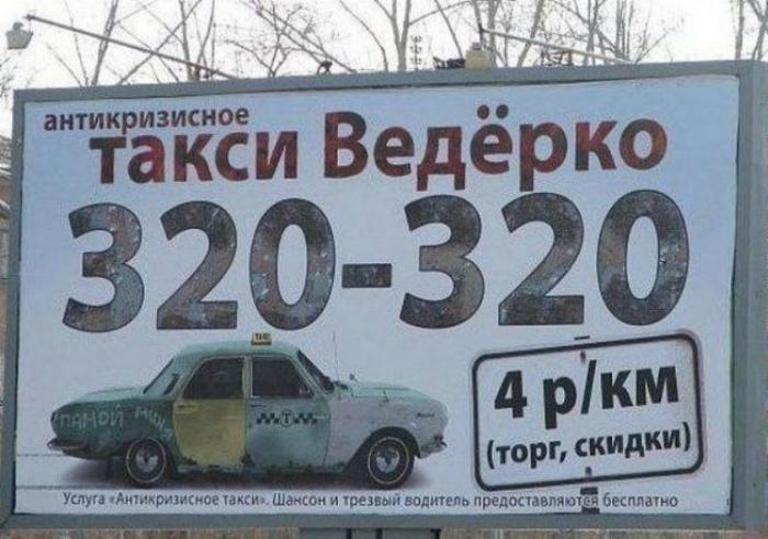 Какой тариф, такое и такси! | Фото: Телеграф.