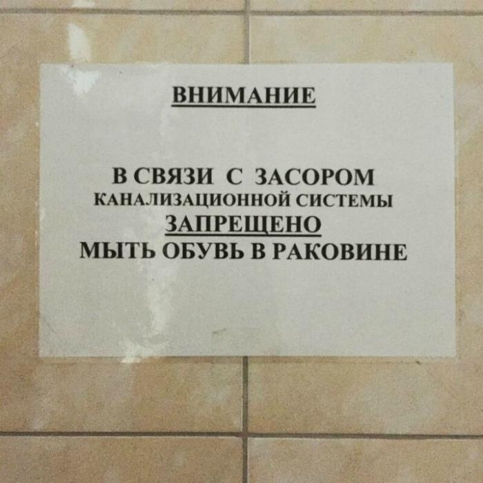 «И где теперь прикажете мыть обувь?» | Фото: kalaputski.ru.