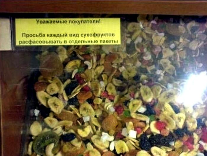Сортировка сухофруктов. | Фото: LiveJournal.