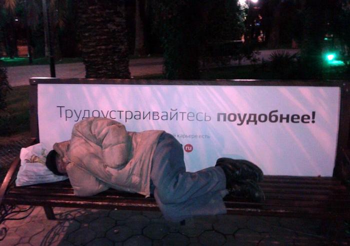 К успеху лежит человек! | Фото: Лайм.