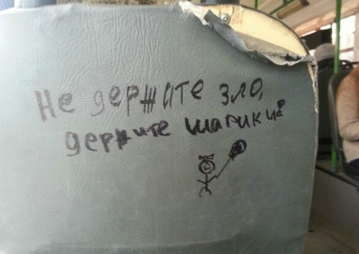 Записки оптимиста.
