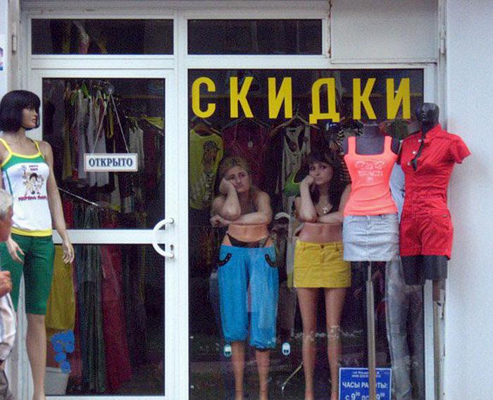 Продавцы-манекены.