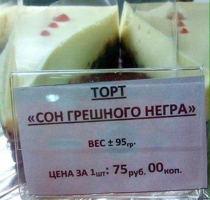 Какое аппетитное название... | Фото: ОчепяткИ.ру.