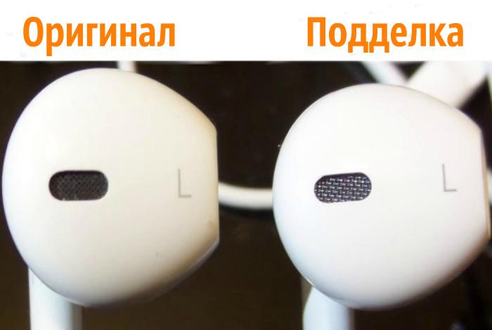 Apple EarPods.