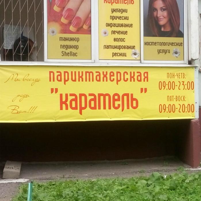 Парикмахерская с пугающим названием. |Фото: Fishki.net.