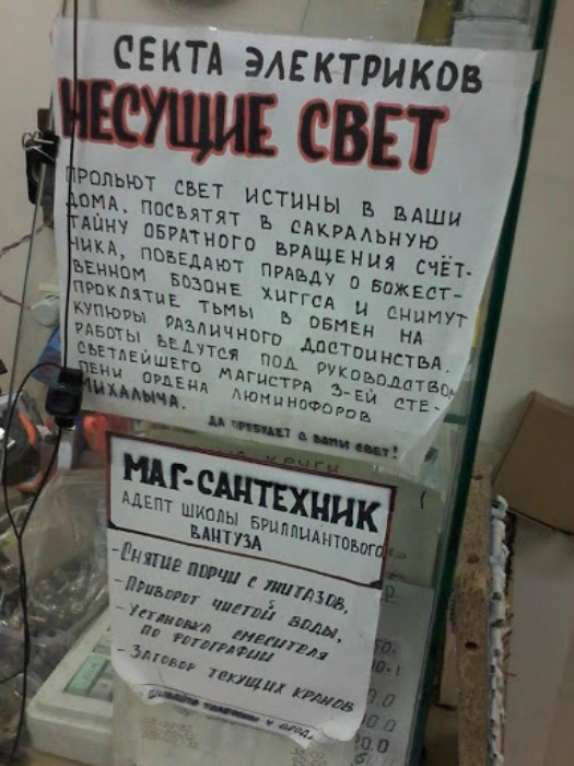 Сантехники, электрики и другие чародеи! | Фото: ТВК.