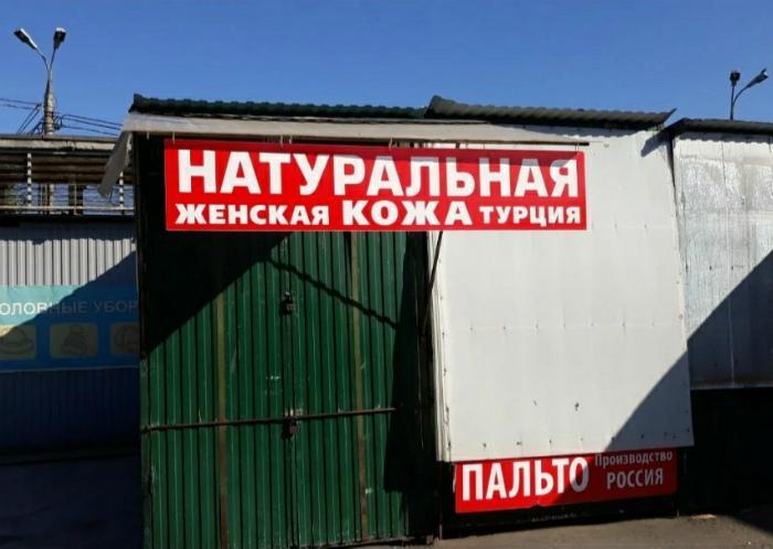По мнению Novate.ru, женская кожа не слишком хороша для пальто... | Фото: Pressa.tv.